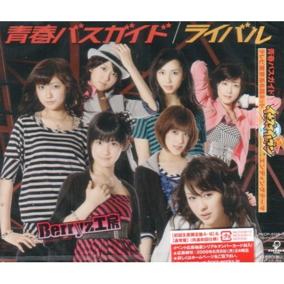 Seishun Bus Guide [CD+DVD Limited Edition Type A]