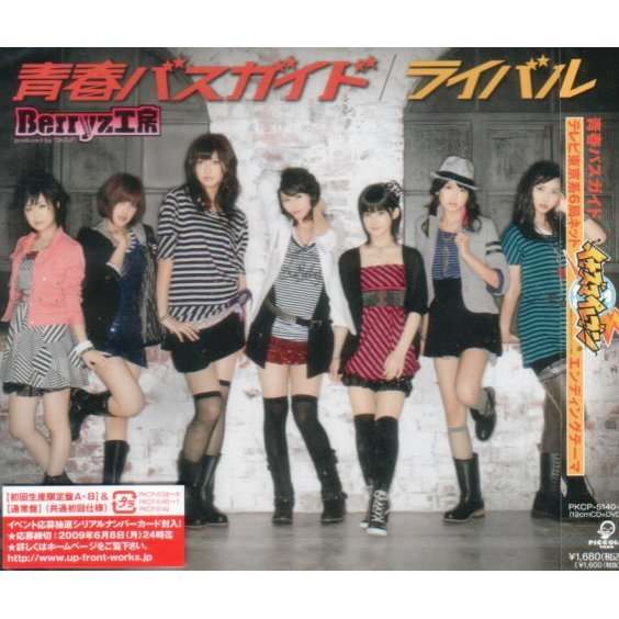 Seishun Bus Guide [CD+DVD Limited Edition Type B]