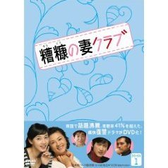 Soko No Tsuma Club DVD Box 1