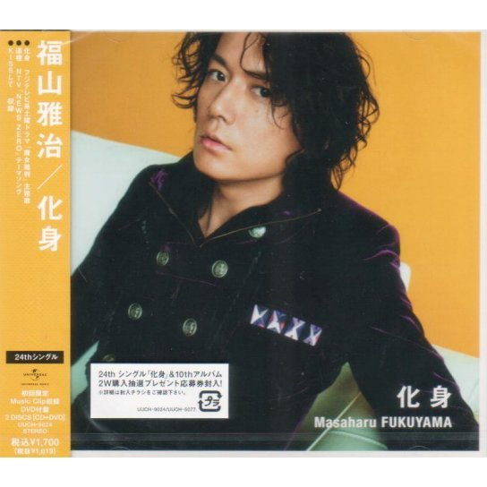 Keshin [CD+DVD Limited Edition]