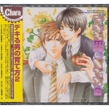 Chara CD Collection Dekiru Otoko No Sodatekata 2