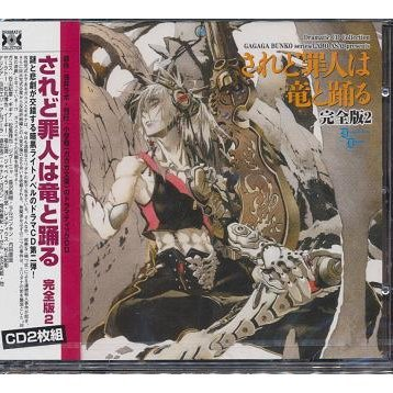 Dramatic CD Collection Saredo Tsumibito Wa Ryu To Odoru Complete Edition 2