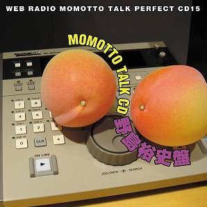 Web Radio Momotto Talk Perfect CD 15: Momotto Talk CD Hirofumi Nojima Ban