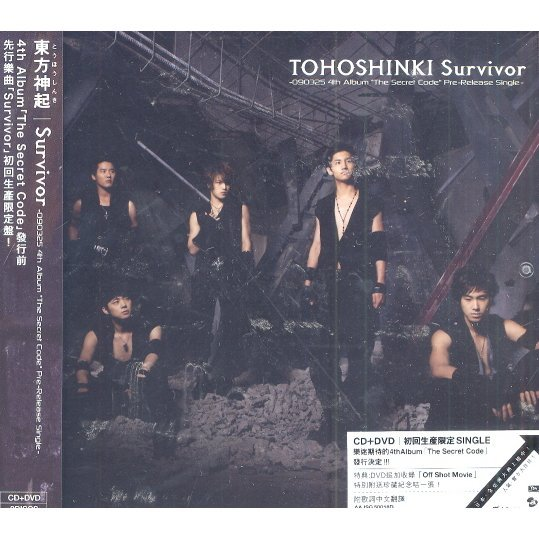 Survivor 090325 4th Album - The Secret Code [CD+DVD Limited Edition]