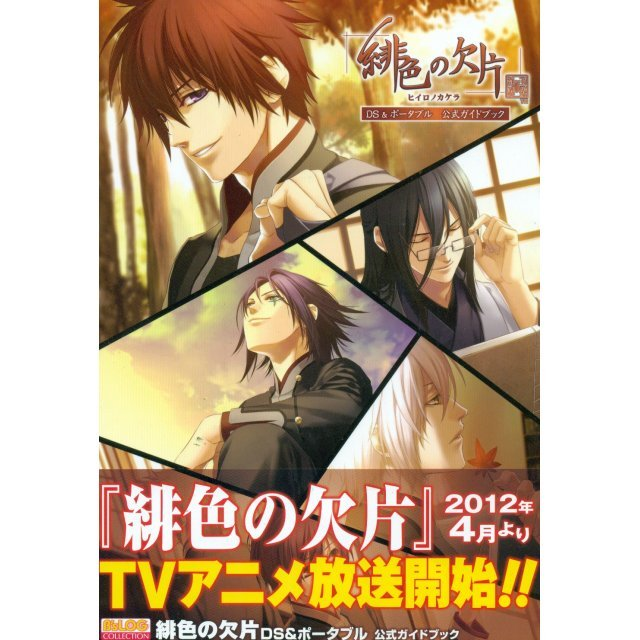 Hiiro no Kakera DS & Portable Official Guide Book