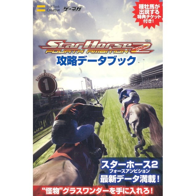 Star Horse 2 Fourth Ambition Capture Data Book