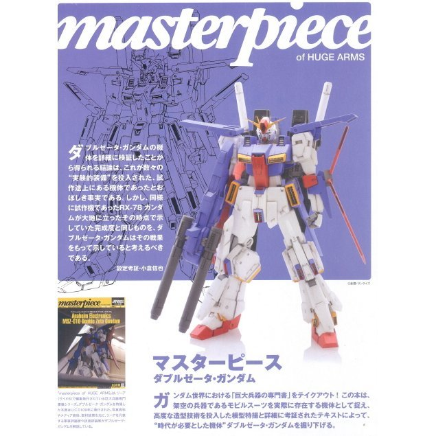Mobile Suit Gundam - Masterpiece ΖΖ Gundam - Nihon-ban