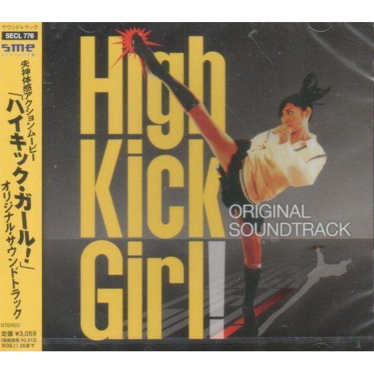 High Kick Girl Original Soundtrack