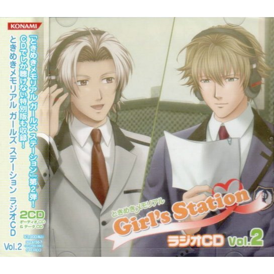 Tokimeki Memorial Girl's Station Vol.2