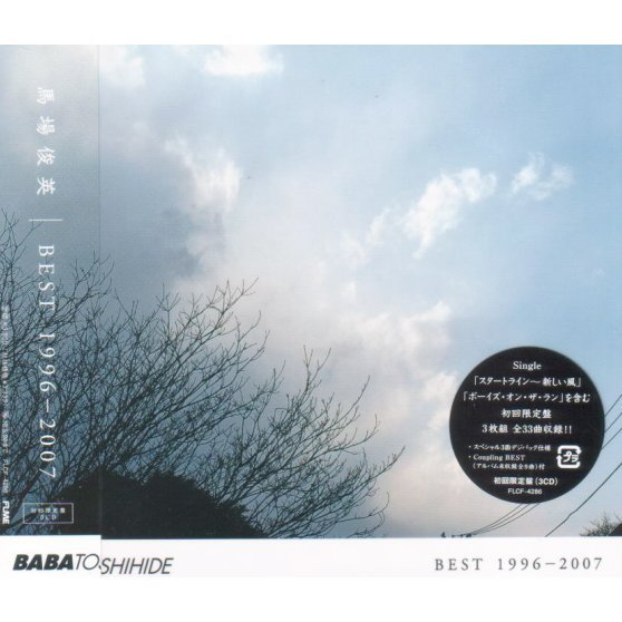 Best 1996-2007 [Limited Edition]