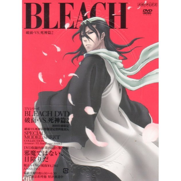 Bleach Arrancar vs Shinigame Hen Vol.2