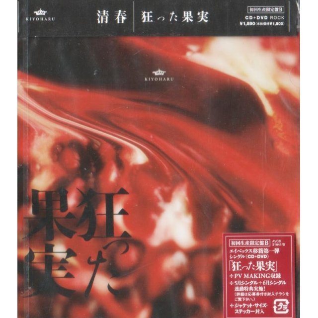 Kurutta Kajitsu [CD+DVD Limited Edition Type B]