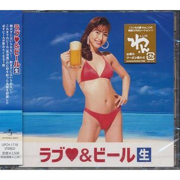 Love & Beer - Nama