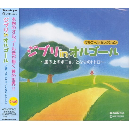 Ghibli In Music Box - Ponyo On The Cliff By The Sea My Neighbor Totoro