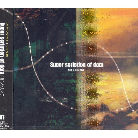 Super Scription Of Data (OVA Higurashi No Naku Koro Ni / When They Cry Rei Intro Theme)