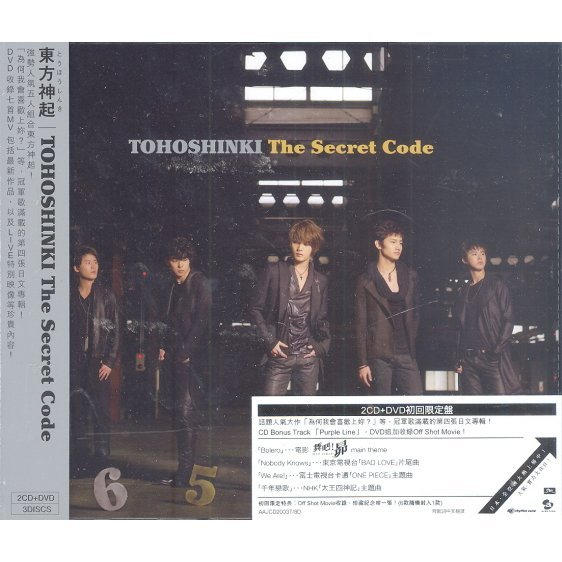 The Secret Code [2CD+DVD]