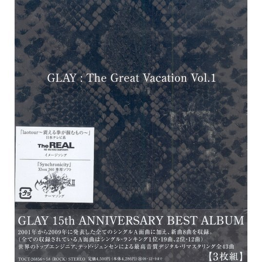 The Great Vacation Vol.1 - Super Best Of Glay [Limited Edition]