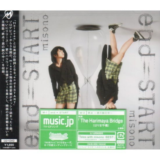 End Star / Shuten - Kimi No Ude No Naka[CD+DVD Jacket A]