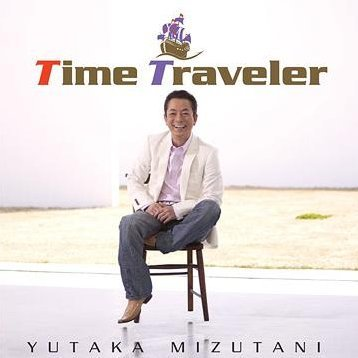 Time Traveler [CD+DVD Limited Edition]