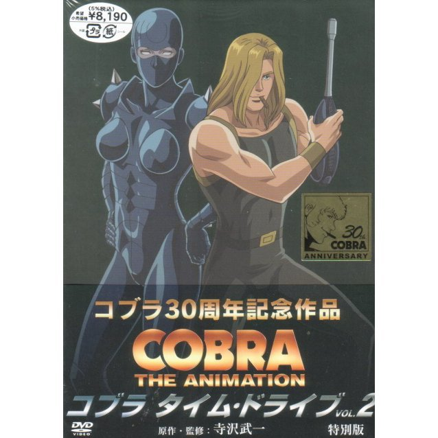 Cobra Time Drive Vol.2 Special Edition