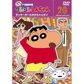 Crayon Shin Chan The TV Series - The 8th Season 20