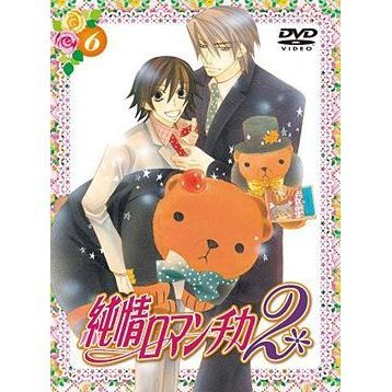 Junjo Romantica 2 Vol.6 [Limited Edition]