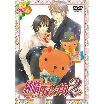 Junjo Romantica 2 Vol.6