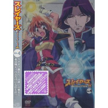 Slayers Evolution-R Vol.4