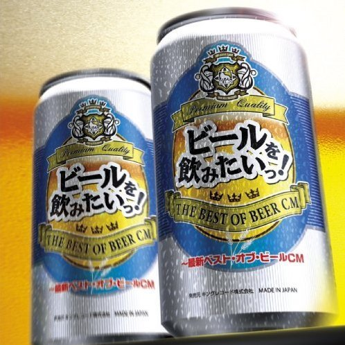 Beer Wo Nomitai - Saishin Best Of Beer CM