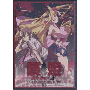 Shikabane Hime Aka Vol.3 [DVD+CD Limited Edition]