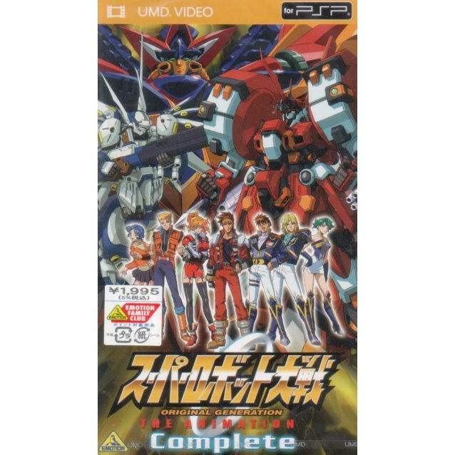 Super Robot Taisen Original Generation The Animation Complete