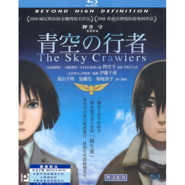 The Sky Crawlers [Blu-Ray+DVD]
