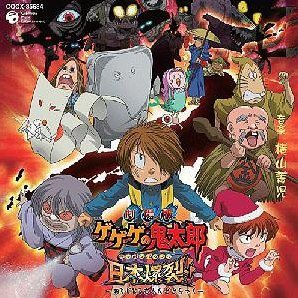 Thatrical Feature Gegege No Kitaro Nihon Bakuretsu Original Soundtrack
