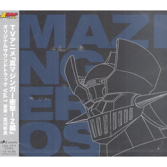 Shin Mazinger Shougeki Z Hen On Television Original Soundtrack Vol.1