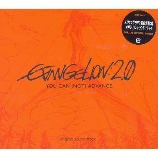 Rebuilt of Evangelion: 2.0 You Can (Not) Advance Original Soundtrack [Special Edition]