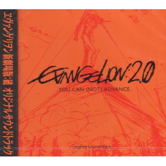 Rebuilt of Evangelion: 2.0 You Can (Not) Advance Original Soundtrack