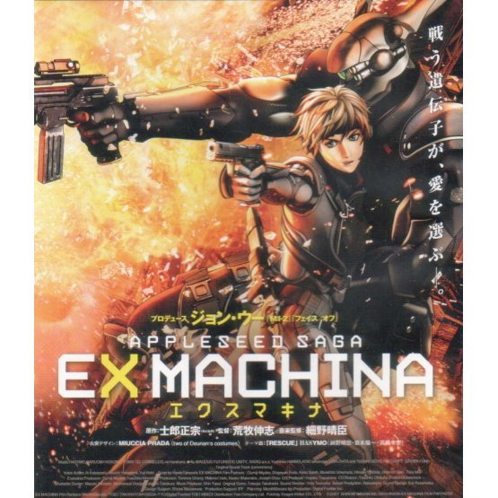 Ex Machina - Appleseed Saga
