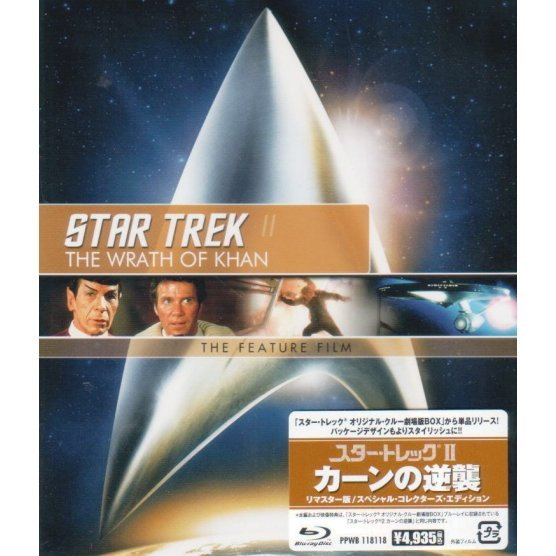 Star Trek 2 The Wrath Of Khan Special Collector's Edition