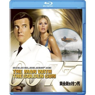 007 / The Man With The Golden Gun
