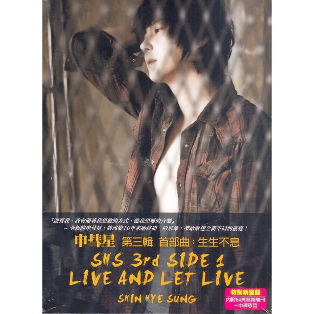 Shin Hye Sung Vol. 3rd Side 1 - Live And Let Live