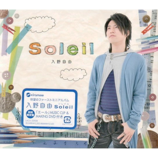 Soleil [CD+DVD Limited Edition]