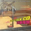 Web Radio Momotto Talk Perfect CD 16: Momotto Talk CD Takashi Kondo Ban