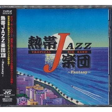 Tropical Jazz Big Band 13 Fantasy