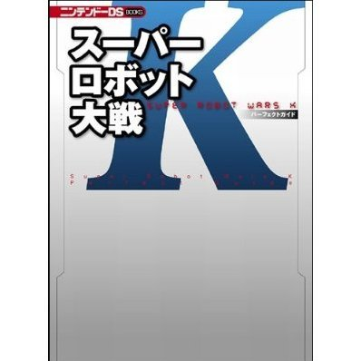 Super Robot Taisen K Perfect Guide (Nintendo DS Book)
