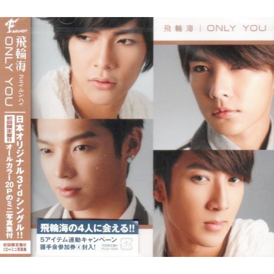 Only You [CD+Mini Photo Book Limited Edition Type B]