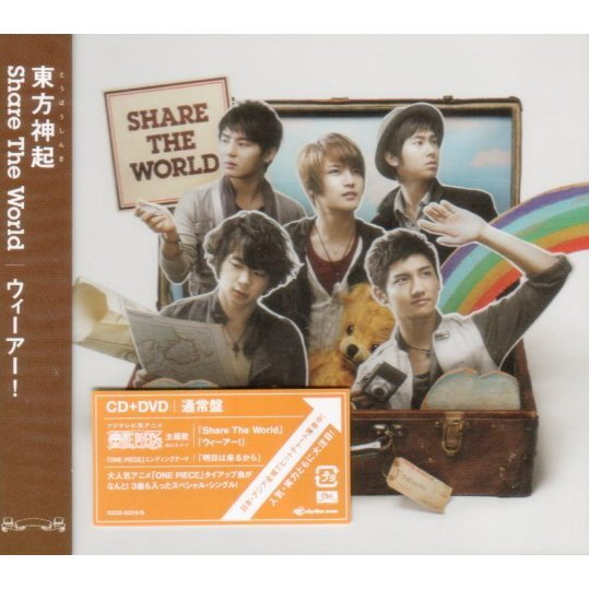 Share The World / We Are! [CD+DVD Jacket A]