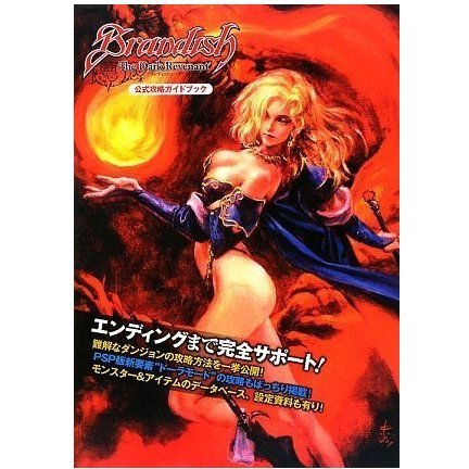 Brandish: Dark Revenant Official Capture Guidebook