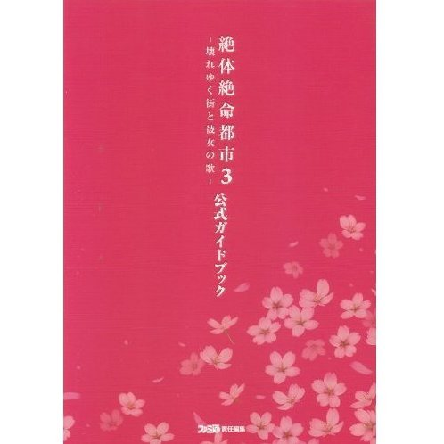 Zettai Zetsumei Toshi 3 Official Guide Book