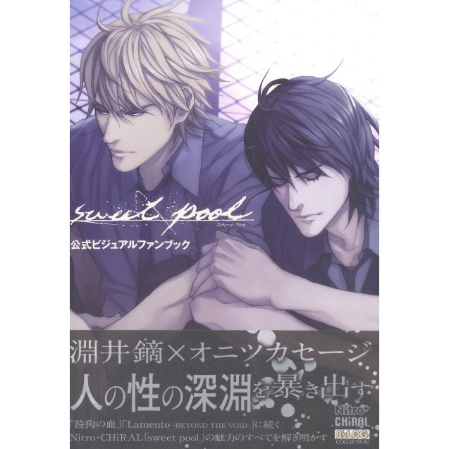 Sweet Pool Official Visual Fan Book