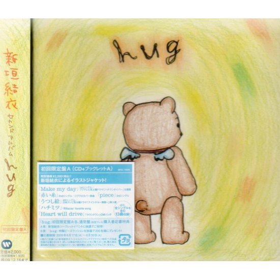Hug [CD+Booklet A Limited Edition Type A]
